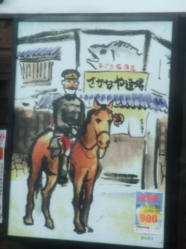 akiyama-izakaya.jpg