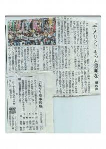 201408demerit-yomiuri