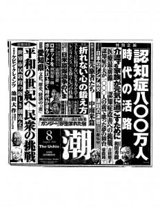 201408usiokokoku