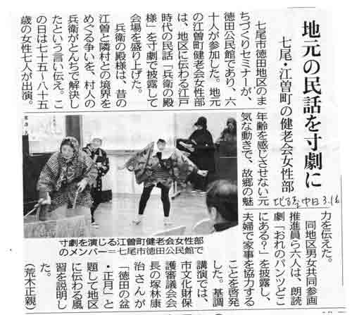 201503-3kiji-minwa