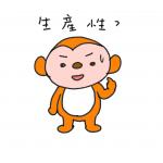 生まれてすみません!?