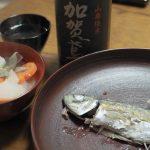 アジ塩焼きと加賀鳶超辛口 20191109