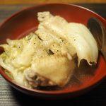 白菜たっぷり参鶏湯風(手羽先版)