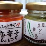吉田村とうがらし調味料
