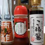 紅梅しょうゆ、トマトドレッシング、柿酢