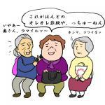 振り込め詐欺vs.大阪おばはん